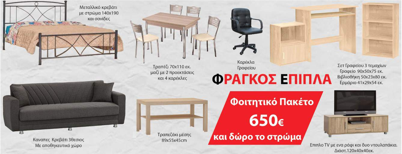 foititiko-2